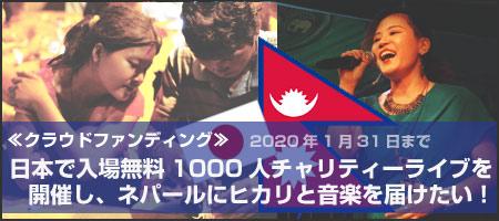 日本で1000人フリーライブを開催し、ネパールにヒカリと音楽を届けたい!
