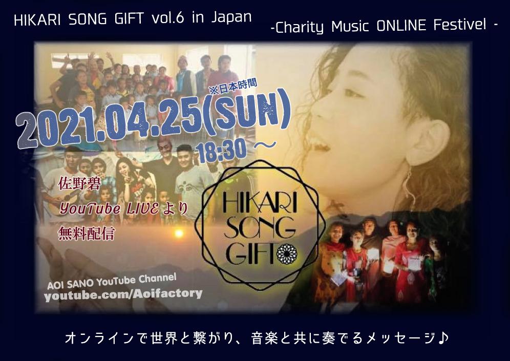 HIKARI SONG GIFT vol.6 in Japan -Charity Music ONLINE Festivel -