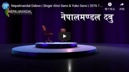 NEPAL MANDALA TV に佐野碧がゲスト出演しました。