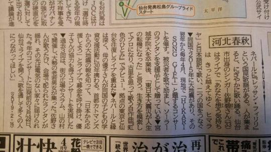 河北新報 2019年2月16日朝刊に掲載されました。