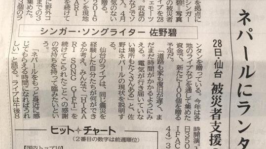 河北新報 2019年3月1日朝刊に掲載されました。