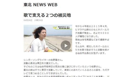 NHK仙台 総合テレビ『てれまさむね』にて特集が放送。NHK NEWS WEBにも公開されました。