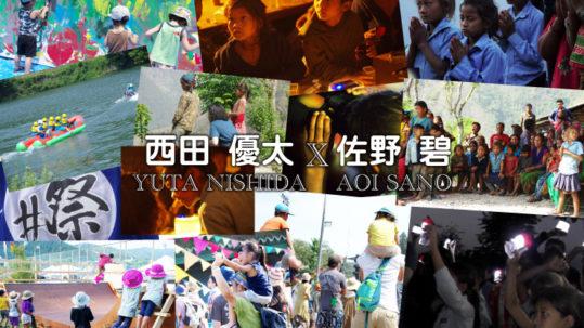 A-FILES ウェブマガジンに佐野 碧と西田 優太さん (海旅Camp、RAINBOW CHILD 2020) の対談が掲載されました。