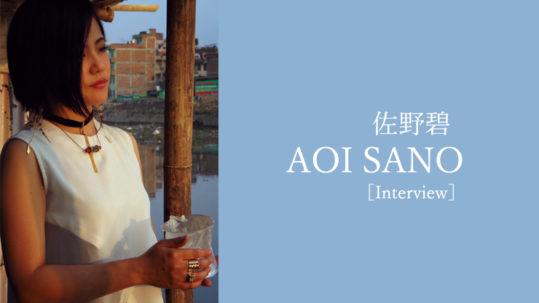 A-FILES ウェブマガジンに『佐野碧インタビュー』が掲載されました。